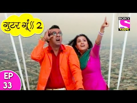 Gutur Gu - 2 - गुटुर गु २ - Episode 33 - 16th July, 2017 thumbnail