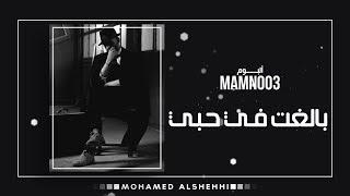 محمد الشحي - بالغت في حبي (حصريآ) | من ألبوم  ممنوع 2017