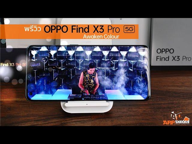 พรีวิว OPPO Find X3 Pro มือถือเรือธงพันล้านสี กับของแถมสุดโหด! ราคารวมสองหมื่น!