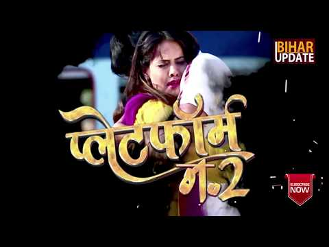"Bhojpuri Film ""PLATFORM NO.2""  Offcial Teaser   Rahul Singh     Reshma Shaikh"