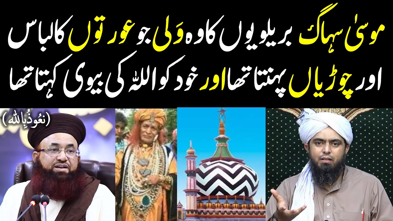 Download Musa Suhag Brelvio ka pagal wali Malfoozat e Ala Hazrat Dr Ashraf Jalali Engineer Muhammad Ali MIrza