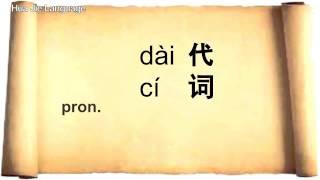 HSK 1 Basic 150 Mandarin Chinese words   Hua Jie Language