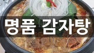 감자탕 찜닭 치킨 백숙 배달 영상
