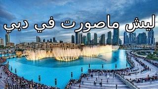 رجعتي من دبي للسعودية وبداية التنشيف