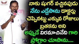 Followers About Veeramachaneni Ramakrishna Garu's Sugar Diet Plan and Results | Eagle Health