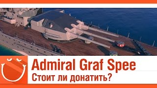 World of warships - Admiral Graf Spee стоит ли донатить