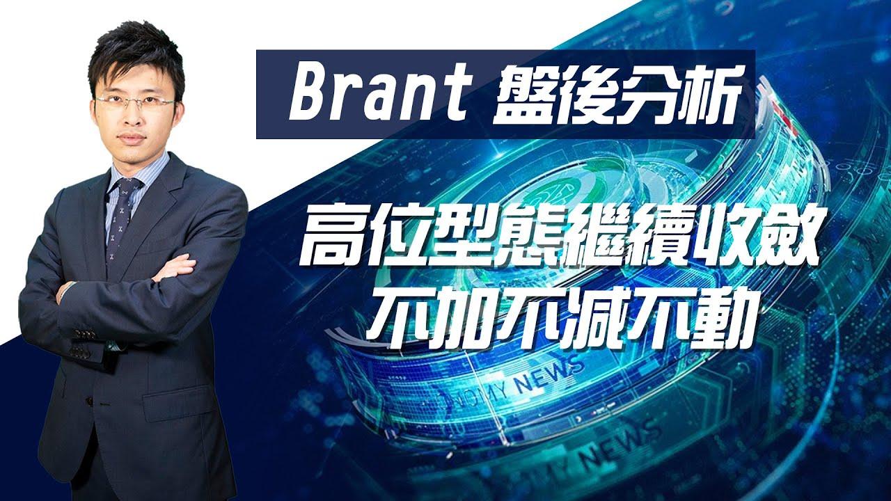 【Brant收盤】高位型态继续收敛,不加不减不动