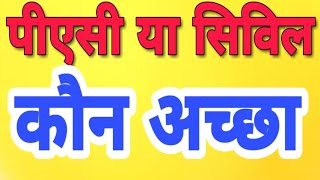 PAC या सिविल कौन अच्छा है। UP POLICE BHARTI TODAY LATEST NEWS, UPDATE