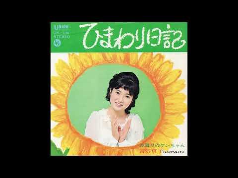 吉沢京子 「ひまわり日記」 1972