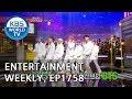 Entertainment Weekly | 연예가중계 - BTS, Park Yuchun, Brie Larson, Etc. [ENG/CHN/2019.04.22]
