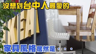 台中人逛IKEA 竟都在搶買這張桌子 | 台灣蘋果日報 thumbnail