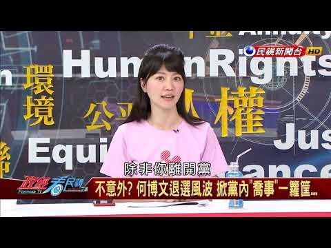 2019.4.20【政經看民視】