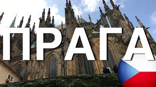 ПРОГУЛКА ПО ПРАГЕ(ВЛОГ: прогулка по Праге. Танцующие дома, Кафка, кораблик в Праге. ПОДПИСАТЬСЯ НА КАНАЛ: http://j.mp/arina86 (Больше..., 2017-02-05T14:00:01.000Z)