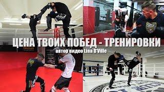 Цена твоих побед - тренировки (тайский бокс / muay thai) Светлана и Екатерина Винниковы