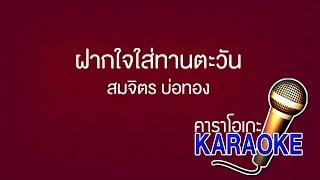 ฝากใจใส่ทานตะวัน - สมจิตร บ่อทอง [Karaoke Version] เสียงมาสเตอร์