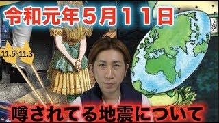 令和元年5月11日大地震説について