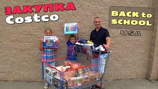 Покупки в Коcтко Закупаемся к школе и продуктами смортим мебель в новый дом Бэк ту скул шоппинг