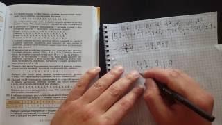 Задача №178. Алгебра 7 класс Макарычев.