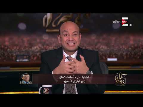 كل يوم - وزير البترول الأسبق: مصر تمتلك أكبر حقل غاز في البحر المتوسط  - نشر قبل 23 ساعة