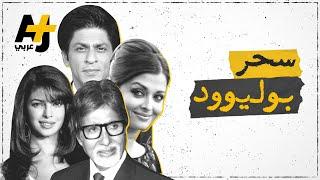 هل تعرفون سر مبالغات الأكشن في الأفلام الهندية؟