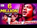 रुमक झूमक मारा भेरुजी पधारो-Rumak Jhumak /2017 NakodaDJ Version Song --Vaibhav Bagmar -HD