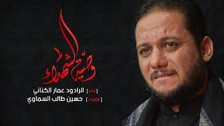 وصية الشهداء | الملا عمار الكناني - هيئة الزهراء - الكوفة - محرم 1440 هـ