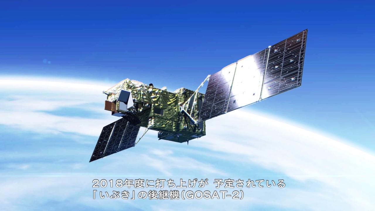 温室効果ガス観測技術衛星「いぶ...