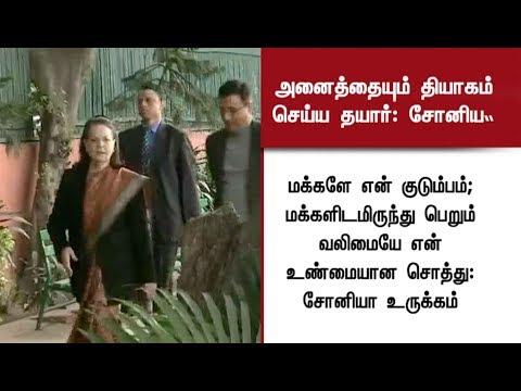 நாட்டின் நன்மதிப்பை பாதுகாக்க அனைத்தையும் தியாகம் செய்ய தயார்: சோனியா காந்தி  Puthiya thalaimurai Live news Streaming for Latest News , all the current affairs of Tamil Nadu and India politics News in Tamil, National News Live, Headline News Live, Breaking News Live, Kollywood Cinema News,Tamil news Live, Sports News in Tamil, Business News in Tamil & tamil viral videos and much more news in Tamil. Tamil news, Movie News in tamil , Sports News in Tamil, Business News in Tamil & News in Tamil, Tamil videos, art culture and much more only on Puthiya Thalaimurai TV   Connect with Puthiya Thalaimurai TV Online:  SUBSCRIBE to get the latest Tamil news updates: http://bit.ly/2vkVhg3  Nerpada Pesu: http://bit.ly/2vk69ef  Agni Parichai: http://bit.ly/2v9CB3E  Puthu Puthu Arthangal:http://bit.ly/2xnqO2k  Visit Puthiya Thalaimurai TV WEBSITE: http://puthiyathalaimurai.tv/  Like Puthiya Thalaimurai TV on FACEBOOK: https://www.facebook.com/PutiyaTalaimuraimagazine  Follow Puthiya Thalaimurai TV TWITTER: https://twitter.com/PTTVOnlineNews  WATCH Puthiya Thalaimurai Live TV in ANDROID /IPHONE/ROKU/AMAZON FIRE TV  Puthiyathalaimurai Itunes: http://apple.co/1DzjItC Puthiyathalaimurai Android: http://bit.ly/1IlORPC Roku Device app for Smart tv: http://tinyurl.com/j2oz242 Amazon Fire Tv:     http://tinyurl.com/jq5txpv  About Puthiya Thalaimurai TV   Puthiya Thalaimurai TV (Tamil: புதிய தலைமுறை டிவி)is a 24x7 live news channel in Tamil launched on August 24, 2011.Due to its independent editorial stance it became extremely popular in India and abroad within days of its launch and continues to remain so till date.The channel looks at issues through the eyes of the common man and serves as a platform that airs people's views.The editorial policy is built on strong ethics and fair reporting methods that does not favour or oppose any individual, ideology, group, government, organisation or sponsor.The channel's primary aim is taking unbiased and accurate information to the socially conscio
