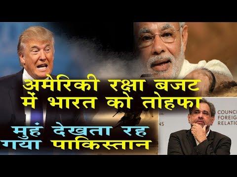 US ने पास किया अरब रुपये का Defense Budget, भारत को देगा मदद, Pak पर लगाई शर्तें