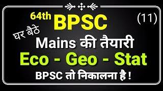 BPSC    64th bpsc    लिखना और केवल लिखना है    Eco - Geo - Stat    ( 11 )