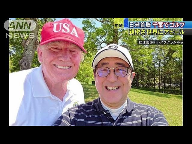トランプ大統領と安倍総理 炎天下でゴルフに熱中(19/05/26)
