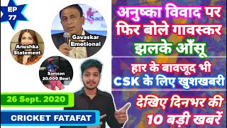 IPL 2020 - Sunil Gavaskar on Kohli-Anushka & 10 Big News | Cricket Fatafat | MY Cricket Production