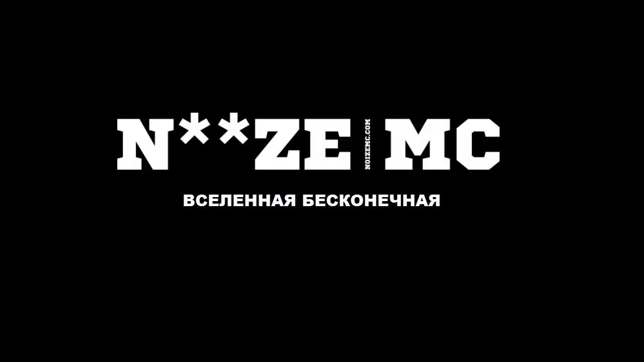 NOIZE MC ВСЕЛЕННАЯ БЕСКОНЕЧНА MP3 СКАЧАТЬ БЕСПЛАТНО