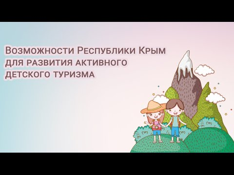 26.05.2020  Возможности Республики Крым для развития активного детского туризма