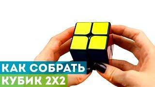 Как собрать Кубик 2x2? Самая простая обучалка для начинающих!