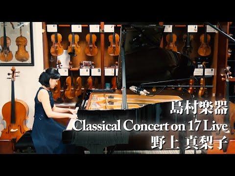島村楽器クラシカルコンサート on 17Live|野上真梨子
