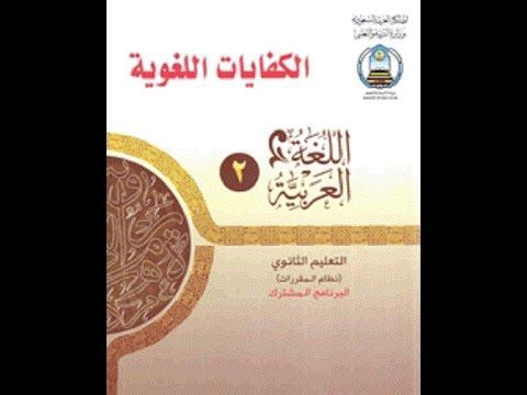 حل كتاب التطبيقات اللغة العربية اول ثانوي الفصل الدراسي الاول