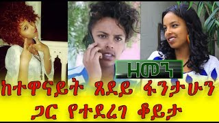 Interview With Mar Tsedey Fantahun