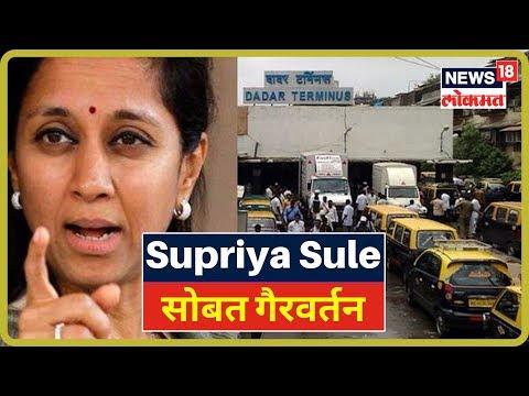 Breaking News : Supriya Sule सोबत दादर स्थानकावर गैरवर्तन | 12 Sept 2019