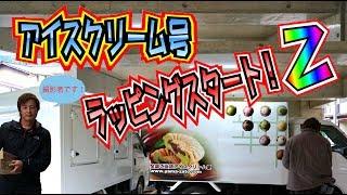 アイスTUBERの日々 アイスクリーム号ラッピングスタート2(ice cream wrapping car)  動画サムネイル