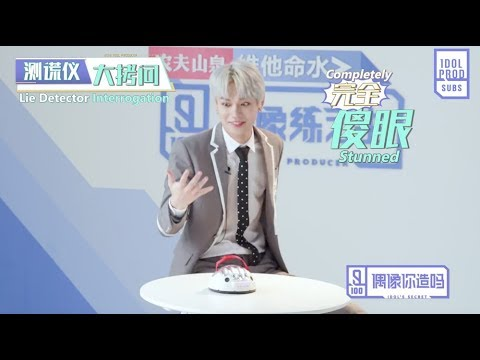 [ENG] Idol Producer Idol's Secret: Lin Yanjun's lie detector test and word guessing game