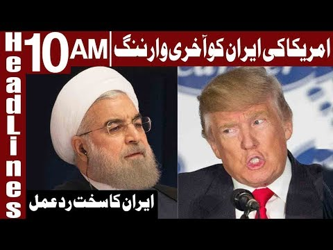 Donald Trump Gave Last Warning To Iran | Headlines 10 AM | 2