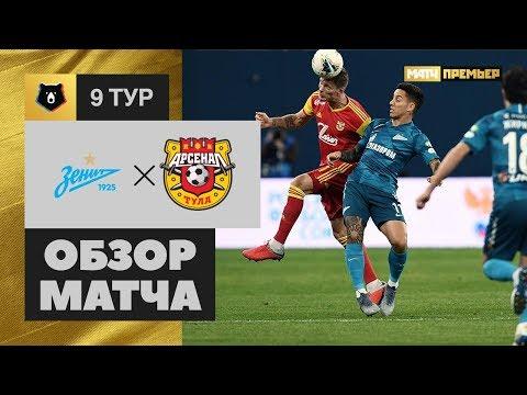 13.09.2019 Зенит - Арсенал - 3:1. Обзор матча