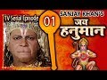 Jai Hanuman | Sankat Mochan Mahabali Hanuman | Bajrangbali | Hindi Serial - Full Episode 01