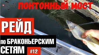 Троицкий понтонный мост Рейд по браконьерским сетям 12