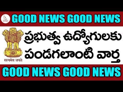 ప్రభుత్వ ఉద్యోగులకు పండగలాంటి వార్త | Good News for Government Job Holders | Eagle Media Works