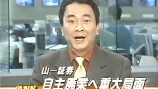 1997年 山一証券 自主廃業