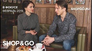 SHOP&GO В Фокусе Февраль 2019 Иван Янко