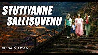 Stutiyanne Sallisuvenu - Kannada Christian Songs 2021 || Reena Stephen