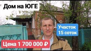 Дом на Юге / Цена 1 700 000 рублей / Недвижимость в Адыгее